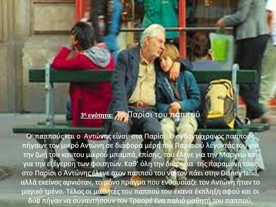3 η ενότητα: Το Παρίσι του παππού Ο παππούς και ο Αντώνης είναι στο Παρίσι. Ο ογδοντάχρονος παππούς πήγαινε τον μικρό Αντώνη σε διάφορα μέρη του Παρισ