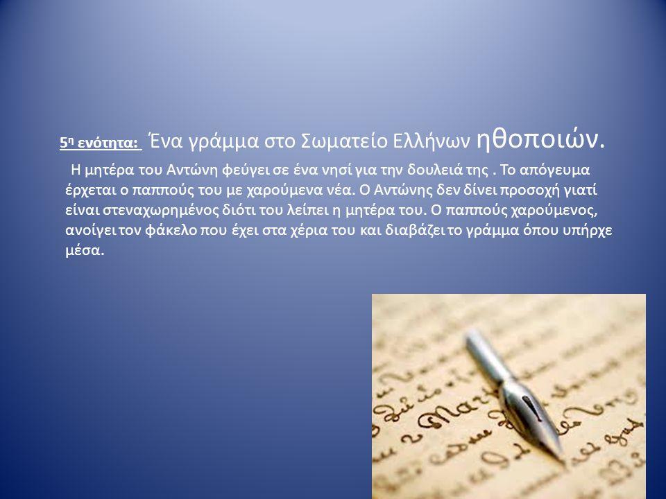 5 η ενότητα: Ένα γράμμα στο Σωματείο Ελλήνων ηθοποιών. Η μητέρα του Αντώνη φεύγει σε ένα νησί για την δουλειά της. Το απόγευμα έρχεται ο παππούς του μ