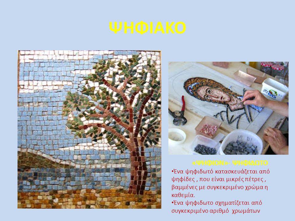 ΨΗΦΙΑΚΟ «ΨΗΦΙΟΝ»- ΨΗΦΙΔΩΤΟ Ένα ψηφιδωτό κατασκευάζεται από ψηφίδες, που είναι μικρές πέτρες, βαμμένες με συγκεκριμένο χρώμα η καθεμία.
