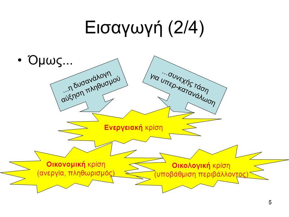 5 Εισαγωγή (2/4) Όμως......η δυσανάλογη αύξηση πληθυσμού...συνεχής τάση για υπερ-κατανάλωση Ενεργειακή κρίση Οικονομική κρίση (ανεργία, πληθωρισμός) Οικολογική κρίση (υποβάθμιση περιβάλλοντος)