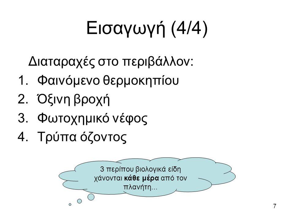 7 Εισαγωγή (4/4) Διαταραχές στο περιβάλλον: 1.Φαινόμενο θερμοκηπίου 2.Όξινη βροχή 3.Φωτοχημικό νέφος 4.Τρύπα όζοντος 3 περίπου βιολογικά είδη χάνονται κάθε μέρα από τον πλανήτη...