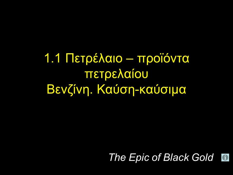 1.1 Πετρέλαιο – προϊόντα πετρελαίου Βενζίνη. Καύση-καύσιμα The Epic of Black Gold