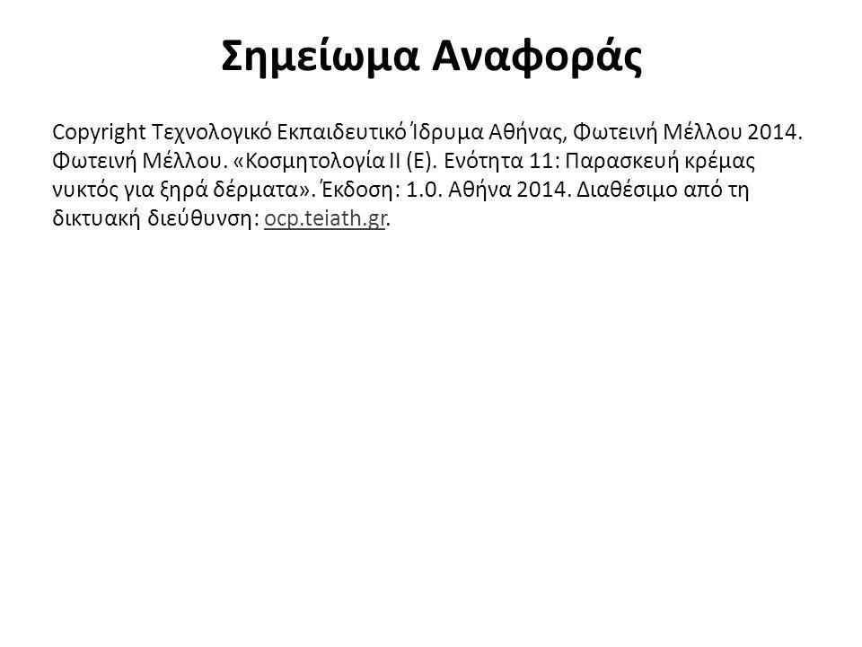 Σημείωμα Αναφοράς Copyright Τεχνολογικό Εκπαιδευτικό Ίδρυμα Αθήνας, Φωτεινή Μέλλου 2014. Φωτεινή Μέλλου. «Κοσμητολογία ΙΙ (Ε). Ενότητα 11: Παρασκευή κ