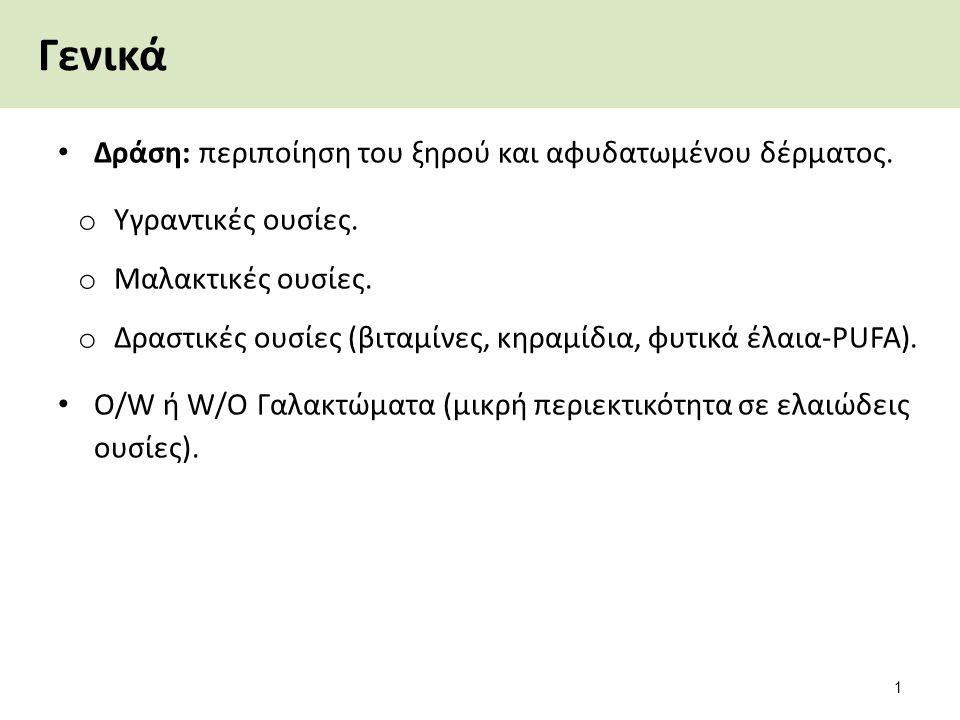 Γενικά Δράση: περιποίηση του ξηρού και αφυδατωμένου δέρματος. o Υγραντικές ουσίες. o Μαλακτικές ουσίες. o Δραστικές ουσίες (βιταμίνες, κηραμίδια, φυτι