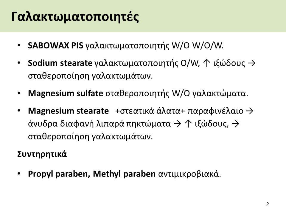 Γενικά 2/2 Γαλακτωματοποιητές SABOWAX PIS γαλακτωματοποιητής W/O W/O/W. Sodium stearate γαλακτωματοποιητής O/W, ↑ ιξώδους → σταθεροποίηση γαλακτωμάτων