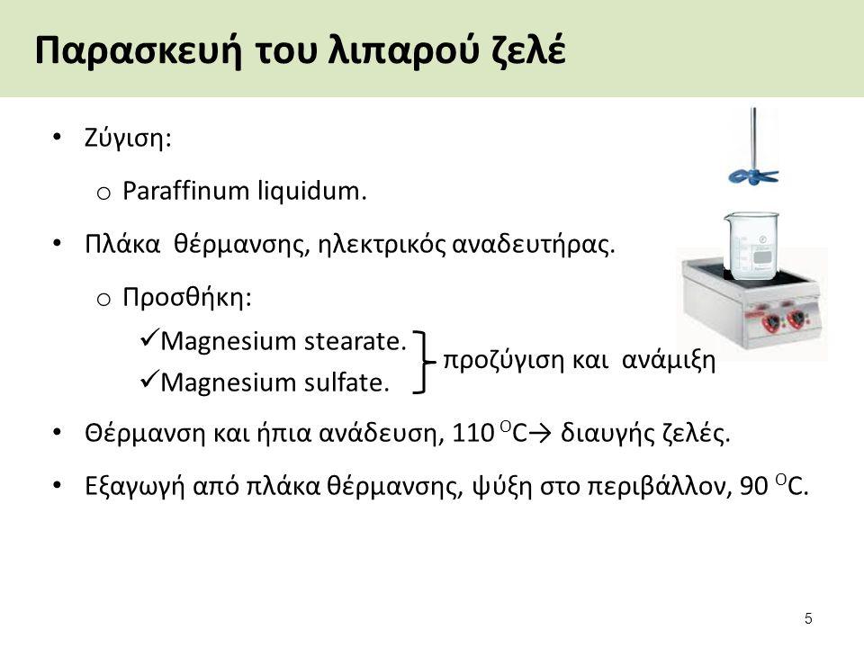 Παρασκευή του λιπαρού ζελέ Ζύγιση: o Paraffinum liquidum. Πλάκα θέρμανσης, ηλεκτρικός αναδευτήρας. o Προσθήκη: Magnesium stearate. Magnesium sulfate.