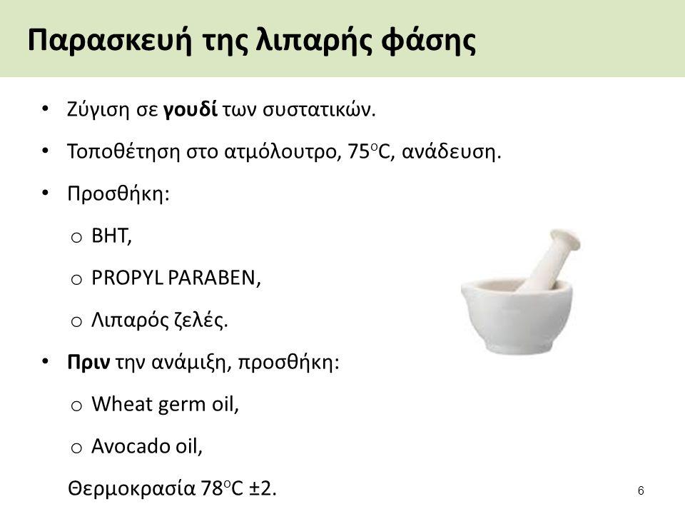 Παρασκευή της λιπαρής φάσης Ζύγιση σε γουδί των συστατικών. Τοποθέτηση στο ατμόλουτρο, 75 ο C, ανάδευση. Προσθήκη: o ΒΗΤ, o PROPYL PARABEN, o Λιπαρός