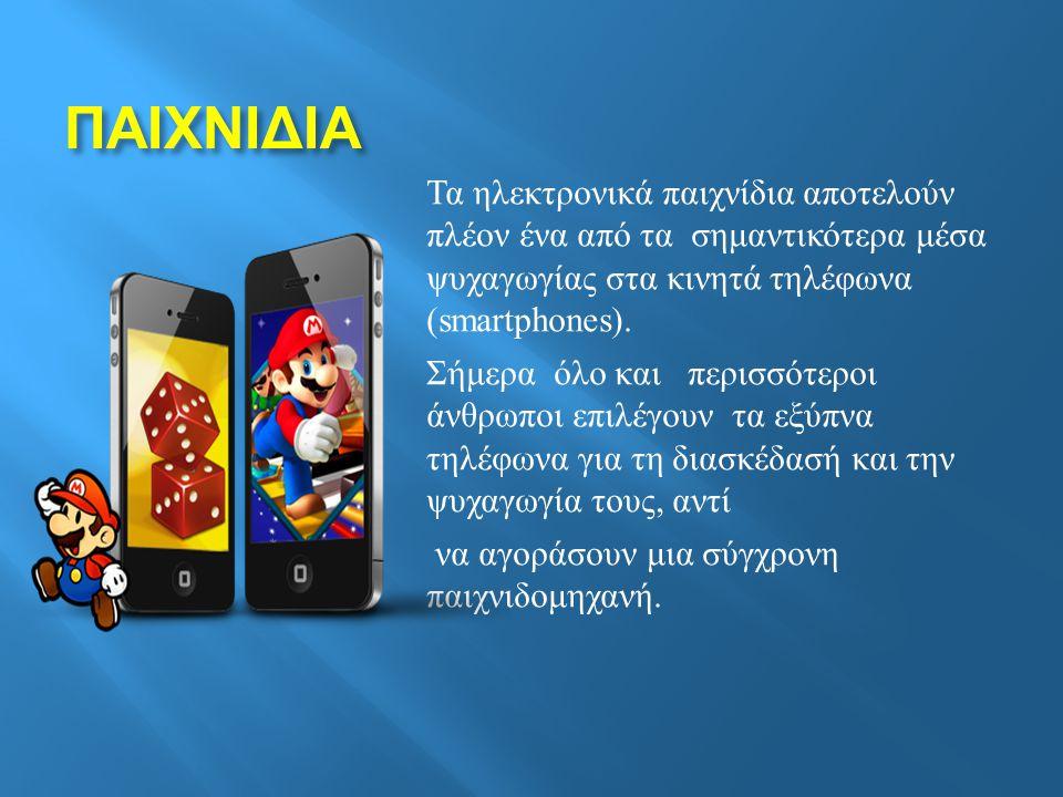 ΠΑΙΧΝΙΔΙΑ Τα ηλεκτρονικά παιχνίδια αποτελούν πλέον ένα από τα σημαντικότερα μέσα ψυχαγωγίας στα κινητά τηλέφωνα (smartphones).