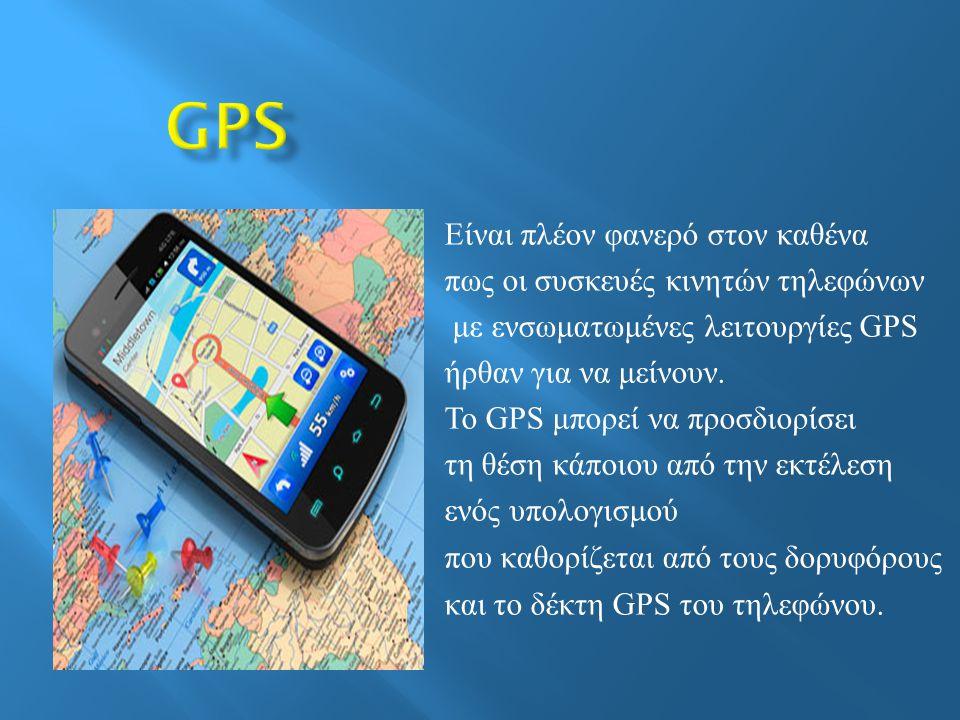 Είναι πλέον φανερό στον καθένα πως οι συσκευές κινητών τηλεφώνων με ενσωματωμένες λειτουργίες GPS ήρθαν για να μείνουν.