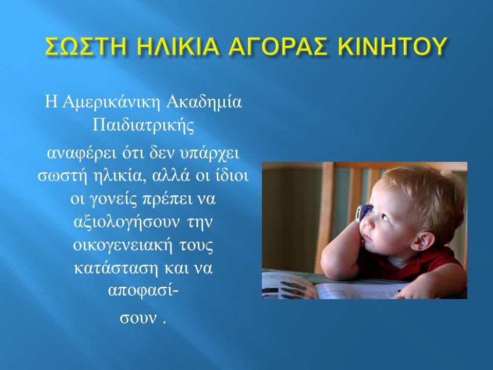 Η Αμερικάνικη Ακαδημία Παιδιατρικής αναφέρει ότι δεν υπάρχει σωστή ηλικία, αλλά οι ίδιοι οι γονείς πρέπει να αξιολογήσουν την οικογενειακή τους κατάσταση και να αποφασί - σουν.