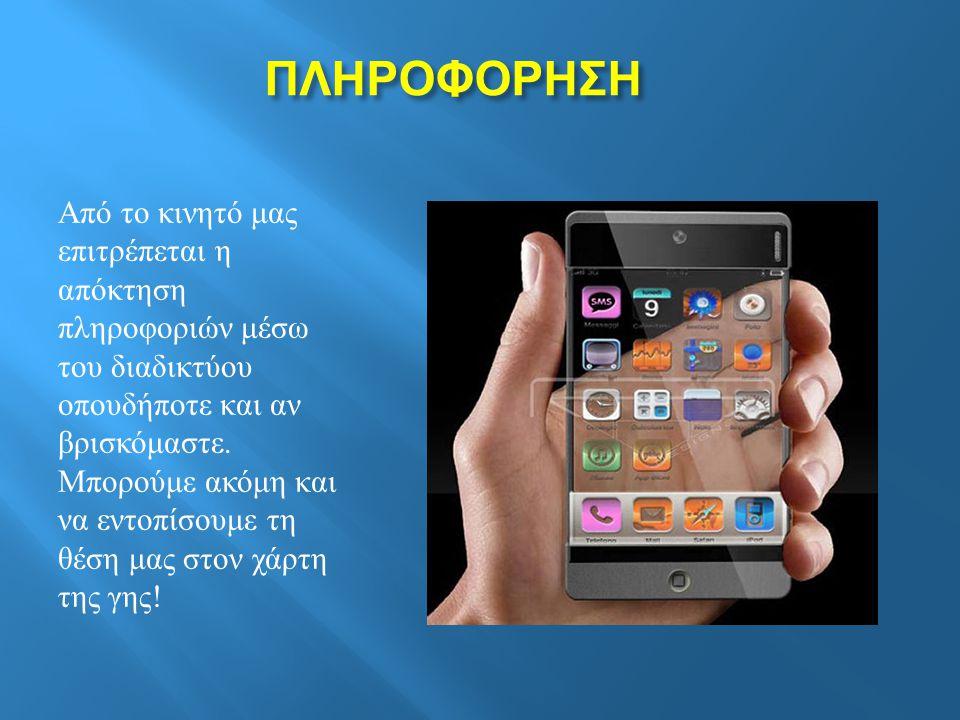 ΠΛΗΡΟΦΟΡΗΣΗ ΠΛΗΡΟΦΟΡΗΣΗ Από το κινητό μας επιτρέπεται η απόκτηση πληροφοριών μέσω του διαδικτύου οπουδήποτε και αν βρισκόμαστε.