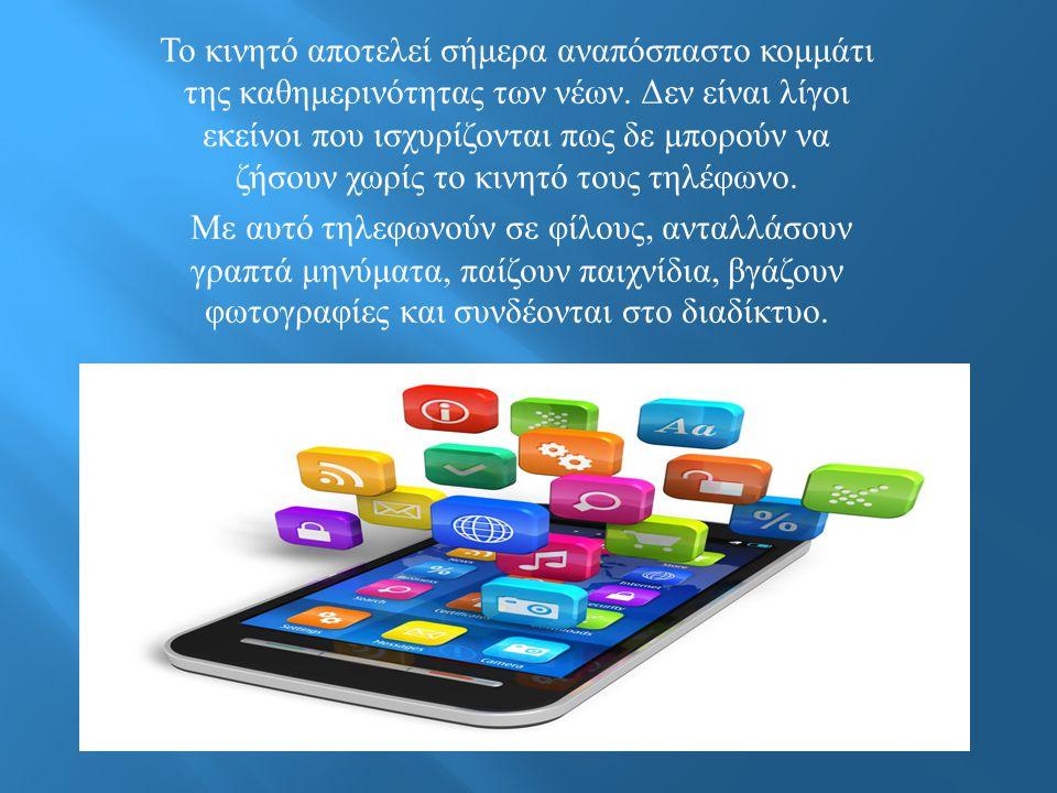 Το κινητό αποτελεί σήμερα αναπόσπαστο κομμάτι της καθημερινότητας των νέων.