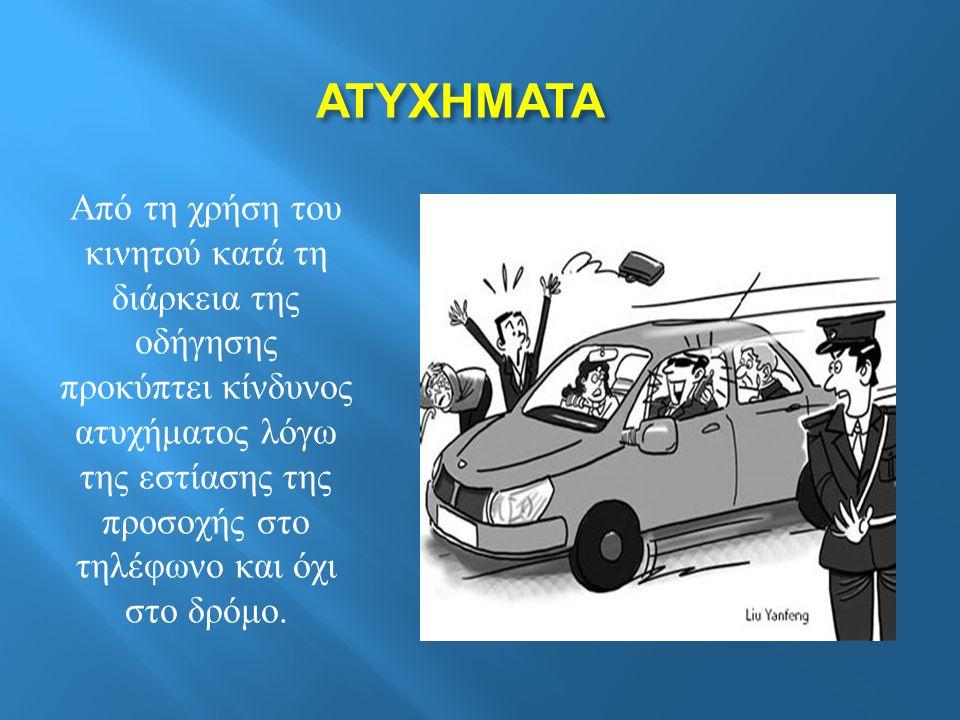 ΑΤΥΧΗΜΑΤΑ ΑΤΥΧΗΜΑΤΑ Από τη χρήση του κινητού κατά τη διάρκεια της οδήγησης προκύπτει κίνδυνος ατυχήματος λόγω της εστίασης της προσοχής στο τηλέφωνο και όχι στο δρόμο.