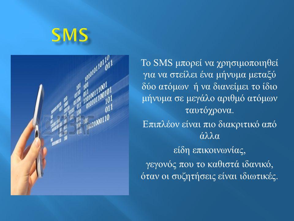 Το SMS μπορεί να χρησιμοποιηθεί για να στείλει ένα μήνυμα μεταξύ δύο ατόμων ή να διανείμει το ίδιο μήνυμα σε μεγάλο αριθμό ατόμων ταυτόχρονα.