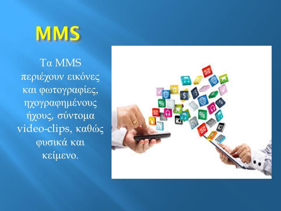 MMS MMS T α MMS περιέχουν εικόνες και φωτογραφίες, ηχογραφημένους ήχους, σύντομα video-clips, καθώς φυσικά και κείμενο.