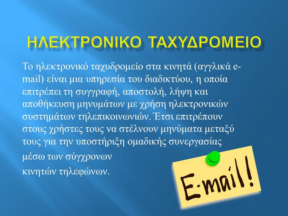 Το ηλεκτρονικό ταχυδρομείο στα κινητά ( αγγλικά e- mail) είναι μια υπηρεσία του διαδικτύου, η οποία επιτρέπει τη συγγραφή, αποστολή, λήψη και αποθήκευση μηνυμάτων με χρήση ηλεκτρονικών συστημάτων τηλεπικοινωνιών.
