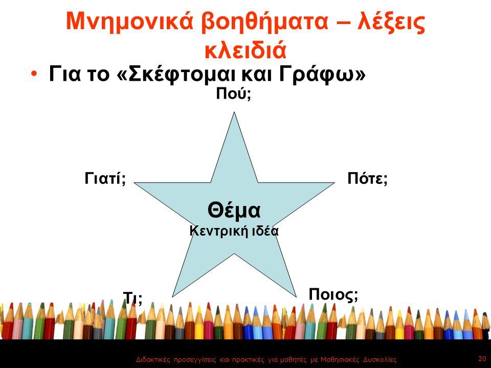 Μνημονικά βοηθήματα – λέξεις κλειδιά Για το «Σκέφτομαι και Γράφω» Θέμα Κεντρική ιδέα Πού; Πότε; Ποιος; Τι; Γιατί; Διδακτικές προσεγγίσεις και πρακτικέ