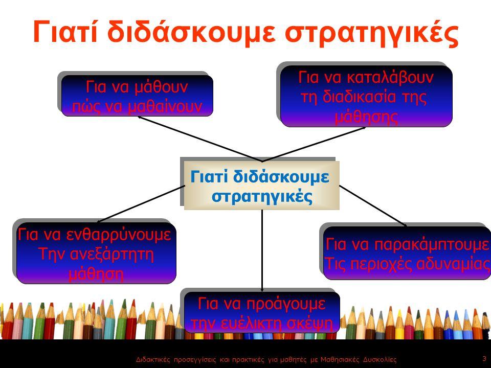 Γιατί διδάσκουμε στρατηγικές Διδακτικές προσεγγίσεις και πρακτικές για μαθητές με Μαθησιακές Δυσκολίες 3 Γιατί διδάσκουμε στρατηγικές Γιατί διδάσκουμε