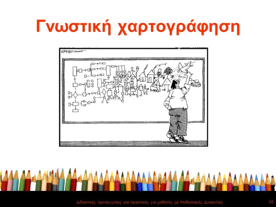 Γνωστική χαρτογράφηση Διδακτικές προσεγγίσεις και πρακτικές για μαθητές με Μαθησιακές Δυσκολίες 32