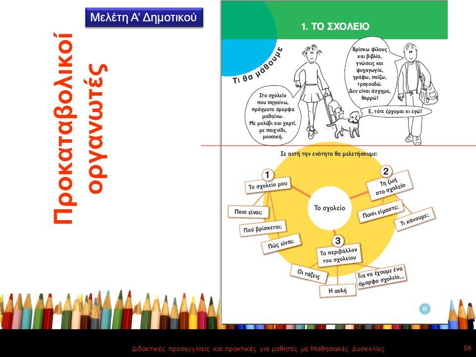 Προκαταβολικοί οργανωτές Διδακτικές προσεγγίσεις και πρακτικές για μαθητές με Μαθησιακές Δυσκολίες 56 Μελέτη Α' Δημοτικού