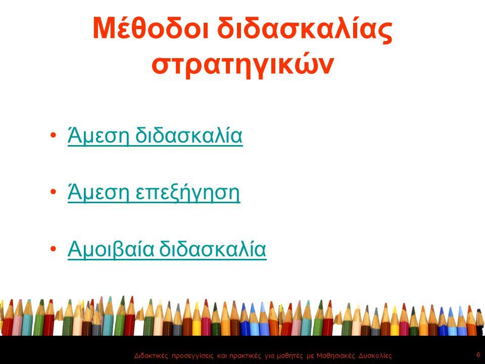 Μέθοδοι διδασκαλίας στρατηγικών Άμεση διδασκαλία Άμεση επεξήγηση Αμοιβαία διδασκαλία Διδακτικές προσεγγίσεις και πρακτικές για μαθητές με Μαθησιακές Δ