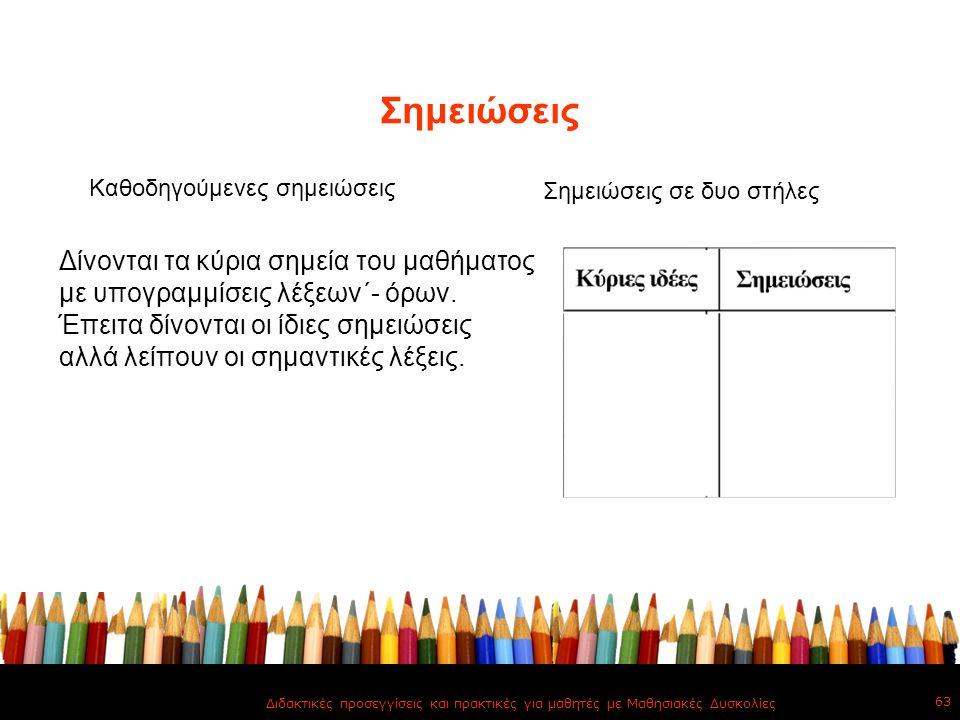 Σημειώσεις Σημειώσεις σε δυο στήλες Καθοδηγούμενες σημειώσεις Δίνονται τα κύρια σημεία του μαθήματος με υπογραμμίσεις λέξεων΄- όρων. Έπειτα δίνονται ο