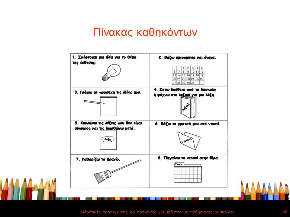 Πίνακας καθηκόντων Διδακτικές προσεγγίσεις και πρακτικές για μαθητές με Μαθησιακές Δυσκολίες 66