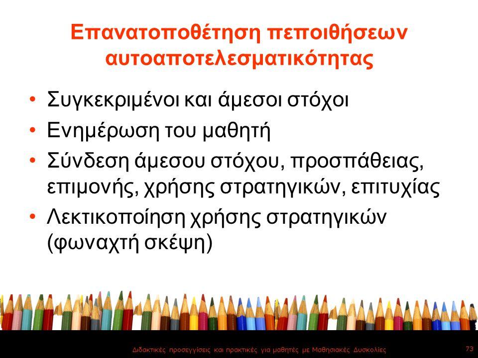 Επανατοποθέτηση πεποιθήσεων αυτοαποτελεσματικότητας Συγκεκριμένοι και άμεσοι στόχοι Ενημέρωση του μαθητή Σύνδεση άμεσου στόχου, προσπάθειας, επιμονής,