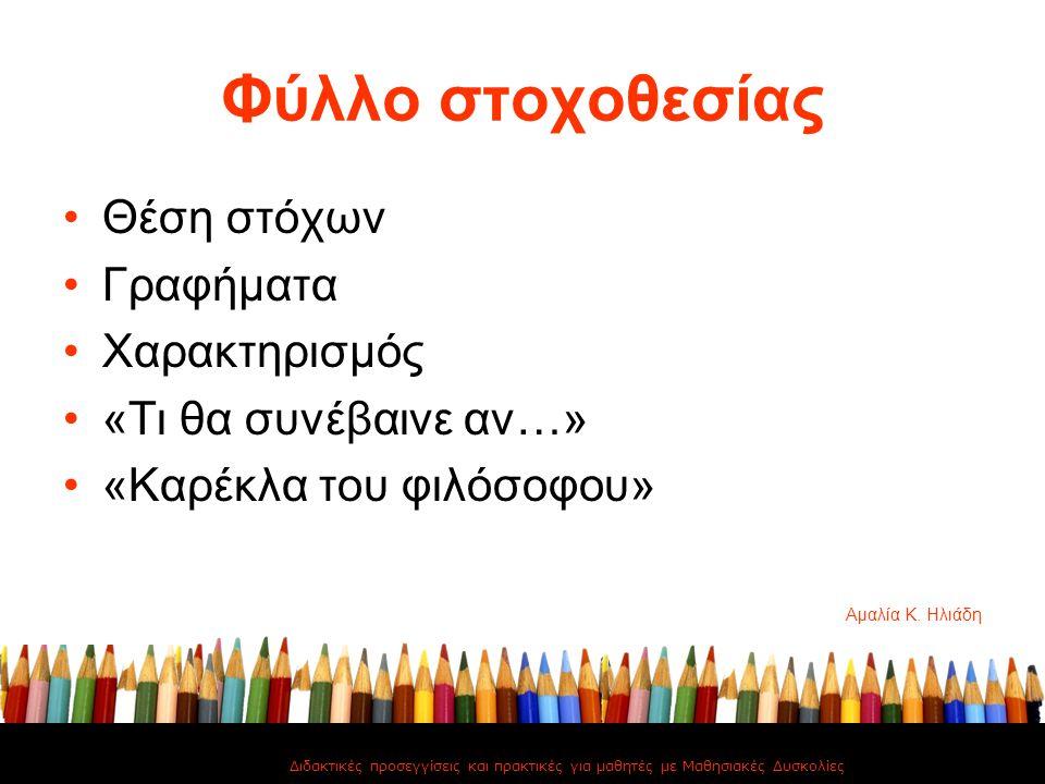 Φύλλο στοχοθεσίας Θέση στόχων Γραφήματα Χαρακτηρισμός «Τι θα συνέβαινε αν…» «Καρέκλα του φιλόσοφου» Διδακτικές προσεγγίσεις και πρακτικές για μαθητές