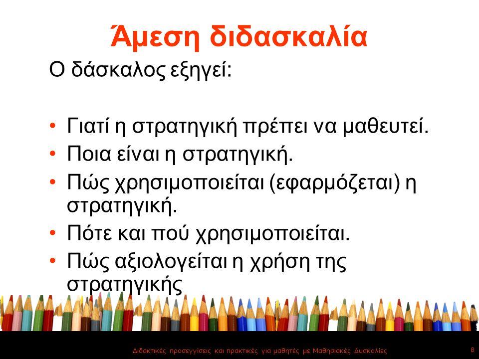 Άμεση διδασκαλία Ο δάσκαλος εξηγεί: Γιατί η στρατηγική πρέπει να μαθευτεί. Ποια είναι η στρατηγική. Πώς χρησιμοποιείται (εφαρμόζεται) η στρατηγική. Πό