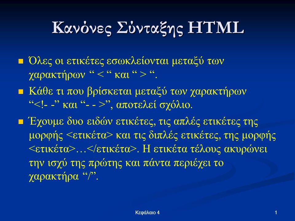 1Κεφάλαιο 4 Κανόνες Σύνταξης HTML Όλες οι ετικέτες εσωκλείονται μεταξύ των χαρακτήρων .