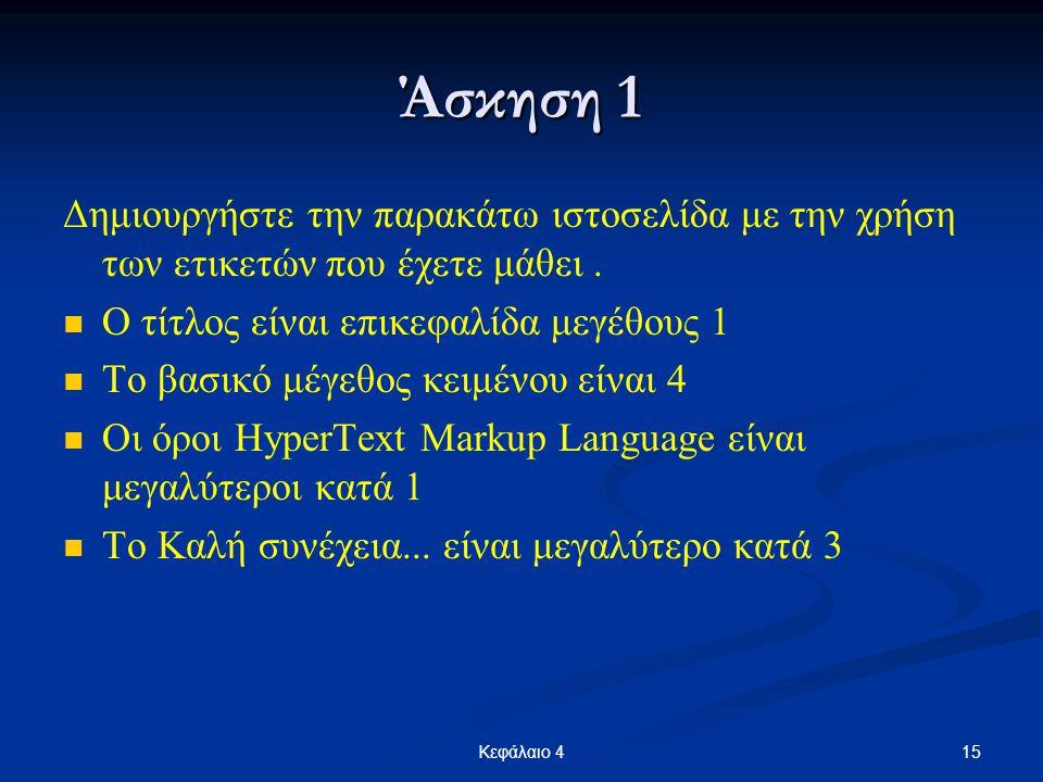 15Κεφάλαιο 4 Άσκηση 1 Δημιουργήστε την παρακάτω ιστοσελίδα με την χρήση των ετικετών που έχετε μάθει.