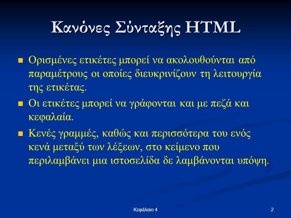2Κεφάλαιο 4 Κανόνες Σύνταξης HTML Ορισμένες ετικέτες μπορεί να ακολουθούνται από παραμέτρους οι οποίες διευκρινίζουν τη λειτουργία της ετικέτας.