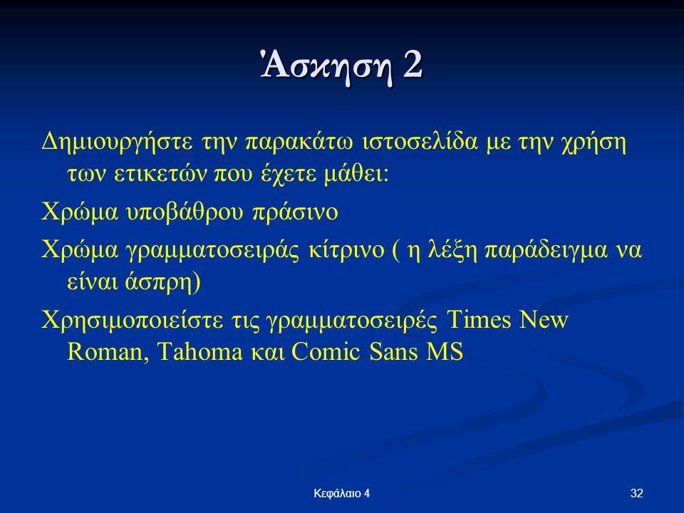32Κεφάλαιο 4 Άσκηση 2 Δημιουργήστε την παρακάτω ιστοσελίδα με την χρήση των ετικετών που έχετε μάθει: Χρώμα υποβάθρου πράσινο Χρώμα γραμματοσειράς κίτρινο ( η λέξη παράδειγμα να είναι άσπρη) Χρησιμοποιείστε τις γραμματοσειρές Times New Roman, Tahoma και Comic Sans MS