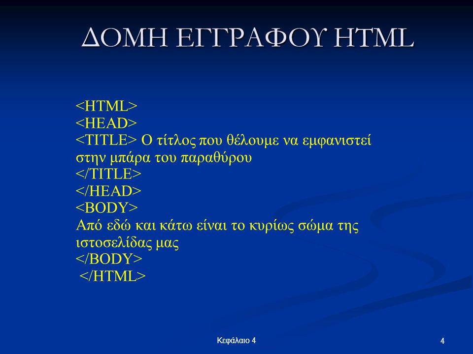 Κεφάλαιο 4 4 ΔΟΜΗ ΕΓΓΡΑΦΟΥ HTML Ο τίτλος που θέλουμε να εμφανιστεί στην μπάρα του παραθύρου Από εδώ και κάτω είναι το κυρίως σώμα της ιστοσελίδας μας
