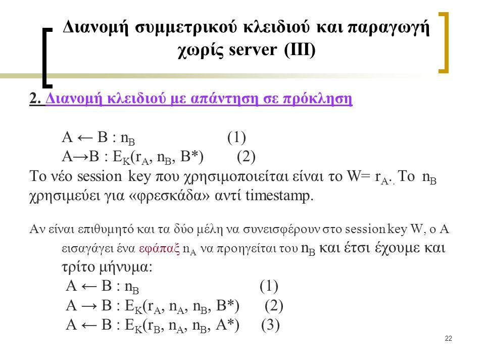 22 Διανομή συμμετρικού κλειδιού και παραγωγή χωρίς server (ΙΙΙ) 2.