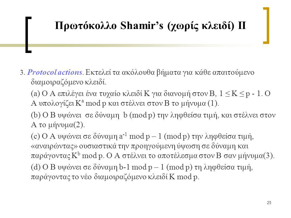 25 Πρωτόκολλο Shamir's (χωρίς κλειδί) II 3. Protocol actions.