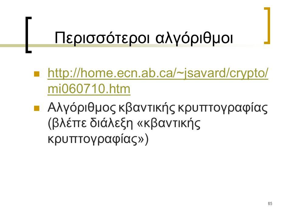 85 Περισσότεροι αλγόριθμοι http://home.ecn.ab.ca/~jsavard/crypto/ mi060710.htm http://home.ecn.ab.ca/~jsavard/crypto/ mi060710.htm Αλγόριθμος κβαντικής κρυπτογραφίας (βλέπε διάλεξη «κβαντικής κρυπτογραφίας»)