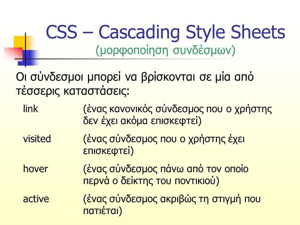 CSS – Cascading Style Sheets (μορφοποίηση συνδέσμων) Οι σύνδεσμοι μπορεί να βρίσκονται σε μία από τέσσερις καταστάσεις: link(ένας κανονικός σύνδεσμος