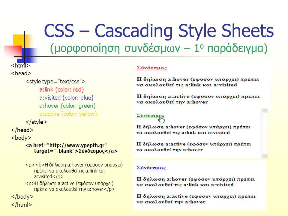 CSS – Cascading Style Sheets (μορφοποίηση συνδέσμων) Ιδιότητες μορφοποίησης συνδέσμων: ΙδιότηταΤιμές colorχρώμα (π.χ.
