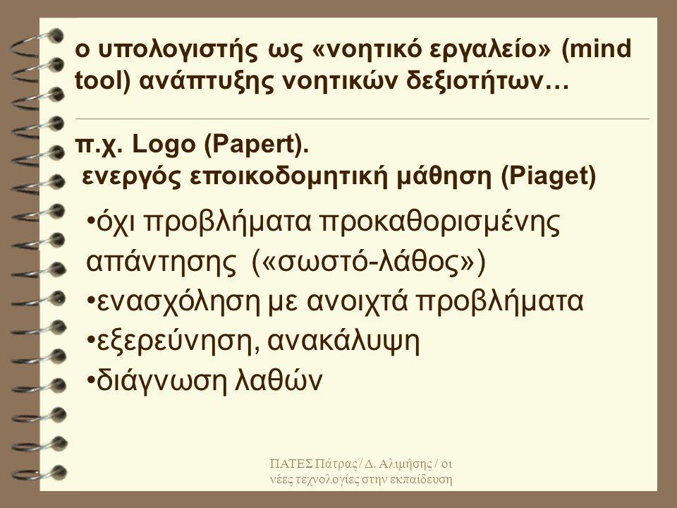 Δημήτρης Αλιμήσης Παιδαγωγική Σχολή Πάτρας της ΣΕΛΕΤΕ Τηλ.