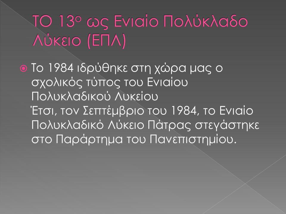  Το 1986 μαζί με το 13 ο λύκειο Πατρών συστεγάστηκε το εσπερινό γυμνάσιο Πατρών.