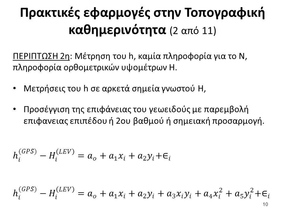 Πρακτικές εφαρμογές στην Τοπογραφική καθημερινότητα (2 από 11) 10
