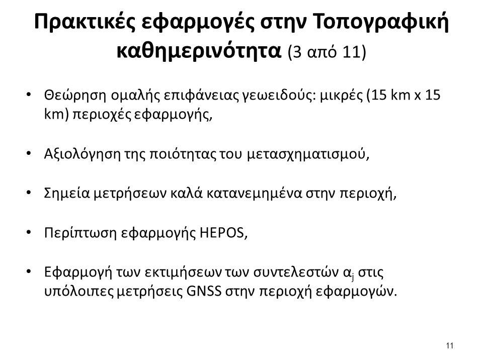 Πρακτικές εφαρμογές στην Τοπογραφική καθημερινότητα (3 από 11) Θεώρηση ομαλής επιφάνειας γεωειδούς: μικρές (15 km x 15 km) περιοχές εφαρμογής, Αξιολόγ