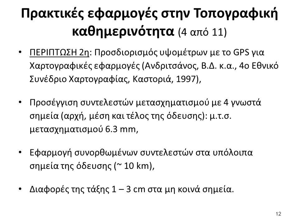 Πρακτικές εφαρμογές στην Τοπογραφική καθημερινότητα (4 από 11) ΠΕΡΙΠΤΩΣΗ 2η: Προσδιορισμός υψομέτρων με το GPS για Χαρτογραφικές εφαρμογές (Ανδριτσάνο