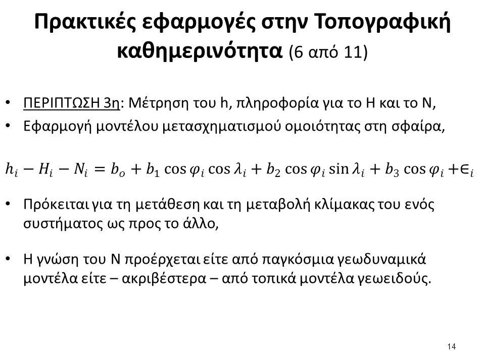 Πρακτικές εφαρμογές στην Τοπογραφική καθημερινότητα (6 από 11) 14
