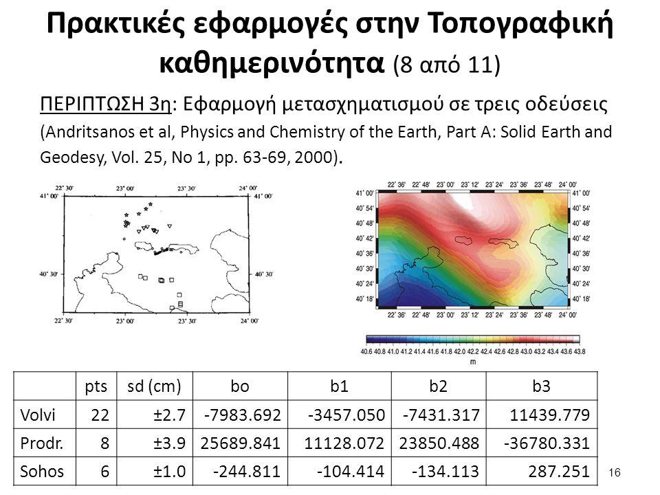 Πρακτικές εφαρμογές στην Τοπογραφική καθημερινότητα (8 από 11) ΠΕΡΙΠΤΩΣΗ 3η: Εφαρμογή μετασχηματισμού σε τρεις οδεύσεις (Andritsanos et al, Physics an