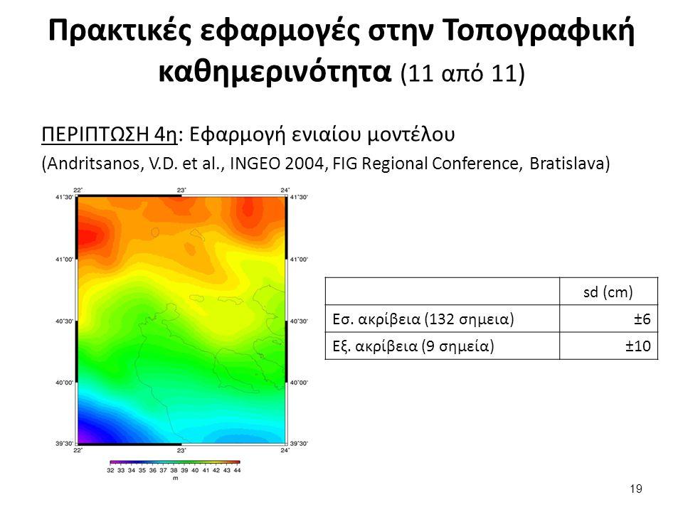 Πρακτικές εφαρμογές στην Τοπογραφική καθημερινότητα (11 από 11) ΠΕΡΙΠΤΩΣΗ 4η: Εφαρμογή ενιαίου μοντέλου (Andritsanos, V.D. et al., INGEO 2004, FIG Reg