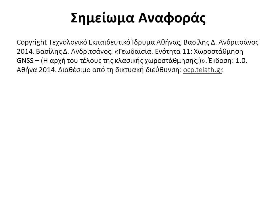 Σημείωμα Αναφοράς Copyright Τεχνολογικό Εκπαιδευτικό Ίδρυμα Αθήνας, Βασίλης Δ. Ανδριτσάνος 2014. Βασίλης Δ. Ανδριτσάνος. «Γεωδαισία. Ενότητα 11: Χωροσ