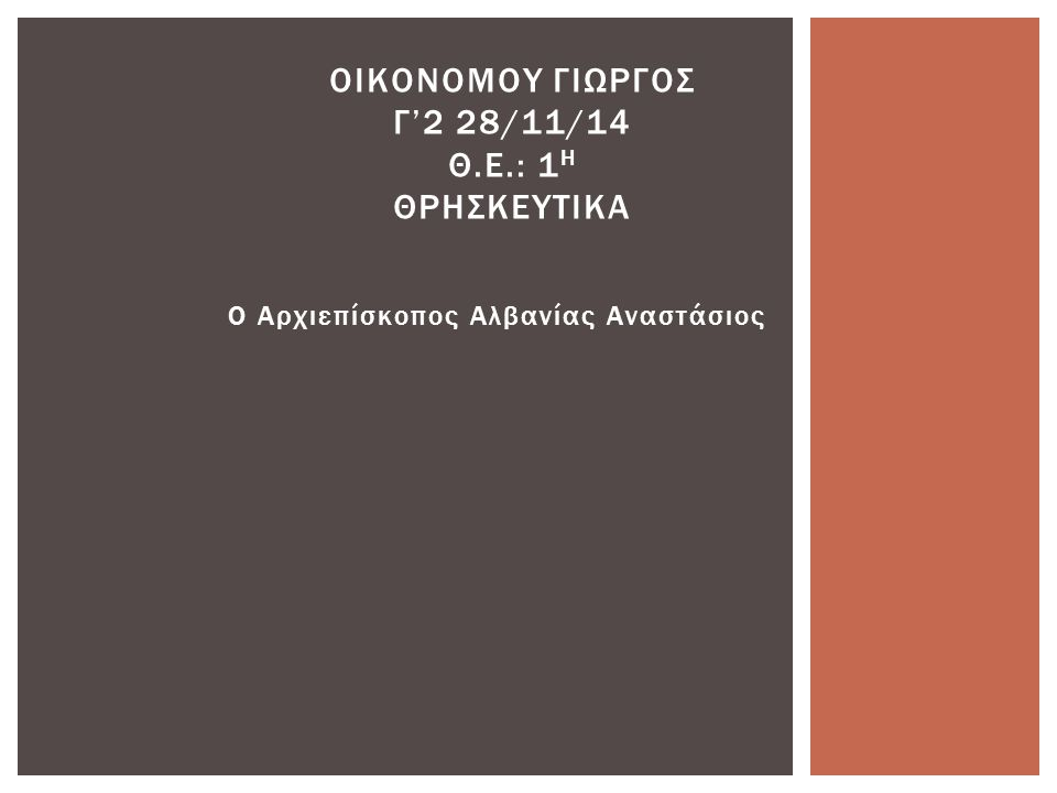 Ο Αρχιεπίσκοπος Αλβανίας Αναστάσιος ΟΙΚΟΝΟΜΟΥ ΓΙΩΡΓΟΣ Γ'2 28/11/14 Θ.Ε.: 1 Η ΘΡΗΣΚΕΥΤΙΚΑ